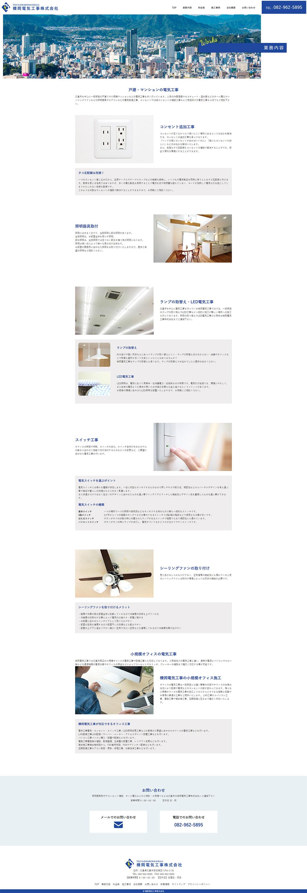 櫟岡電気工事株式会社PC画像2