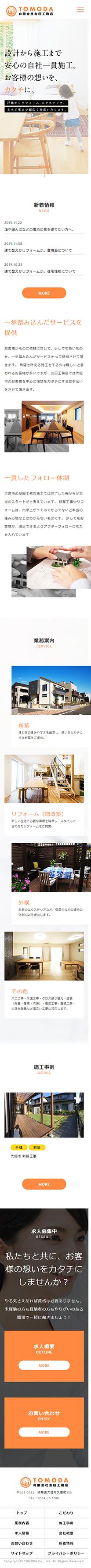 有限会社友田工務店スマホTOP画像