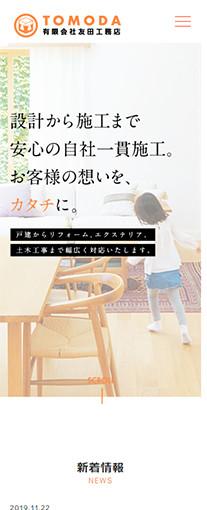 有限会社友田工務店PC画像1