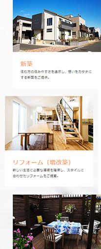 有限会社友田工務店PC画像2