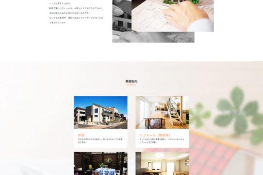 友田工務店 top