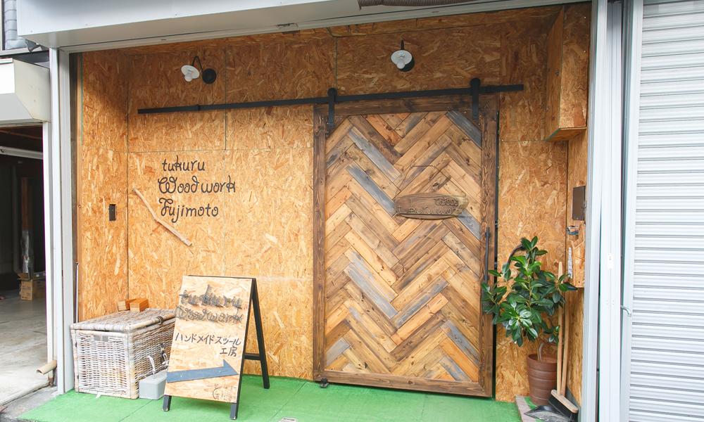 tukuru woodwork fujimoto