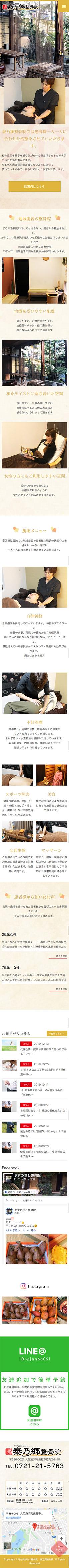 泰乃郷整骨院 (ヤスノサトセイコツイン)スマホTOP画像