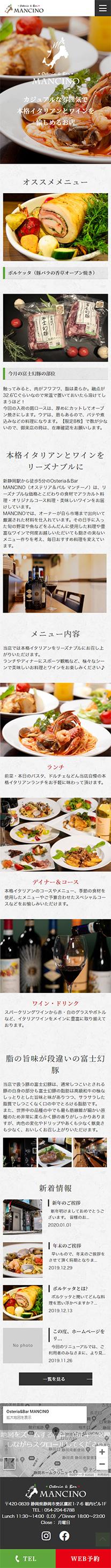 Osteria&Bar MANCINOスマホTOP画像
