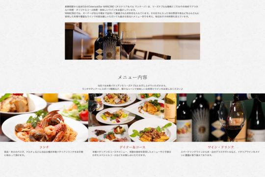 Osteria&Bar MANCINO top