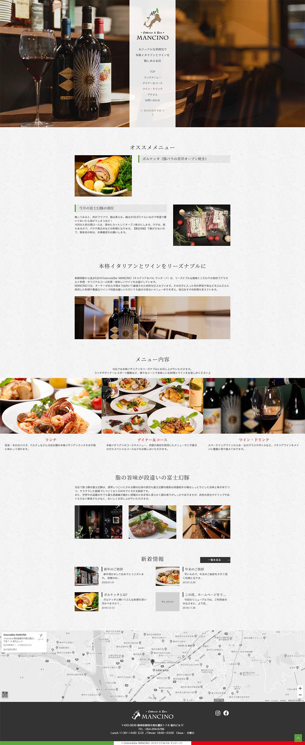Osteria&Bar MANCINOPCサイトTOP画像