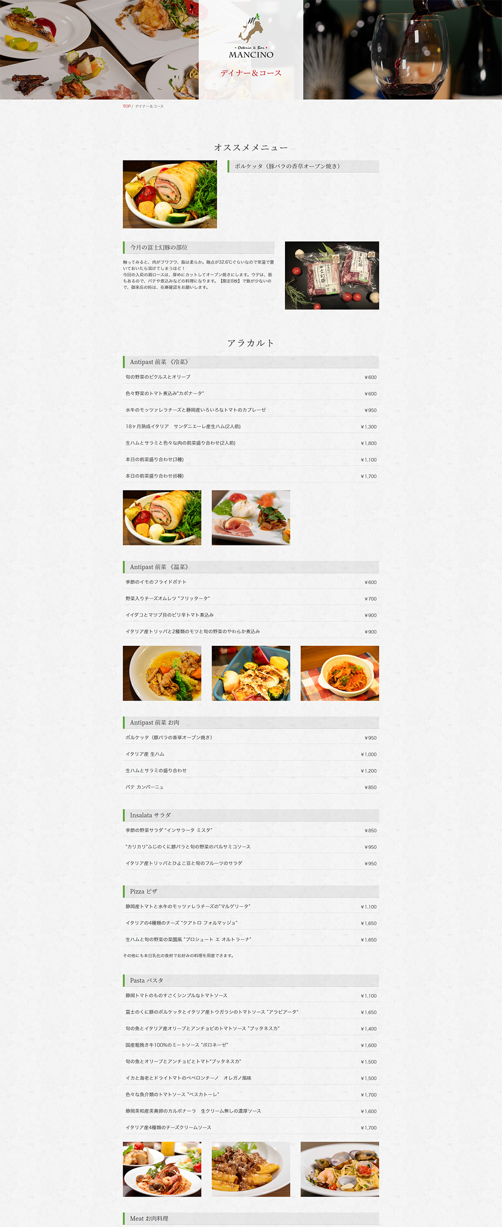 Osteria&Bar MANCINOPC画像2