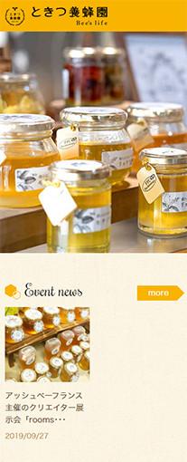 ときつ養蜂園 Bee's lifePC画像1