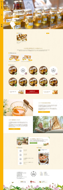 ときつ養蜂園 Bee's lifePCサイトTOP画像