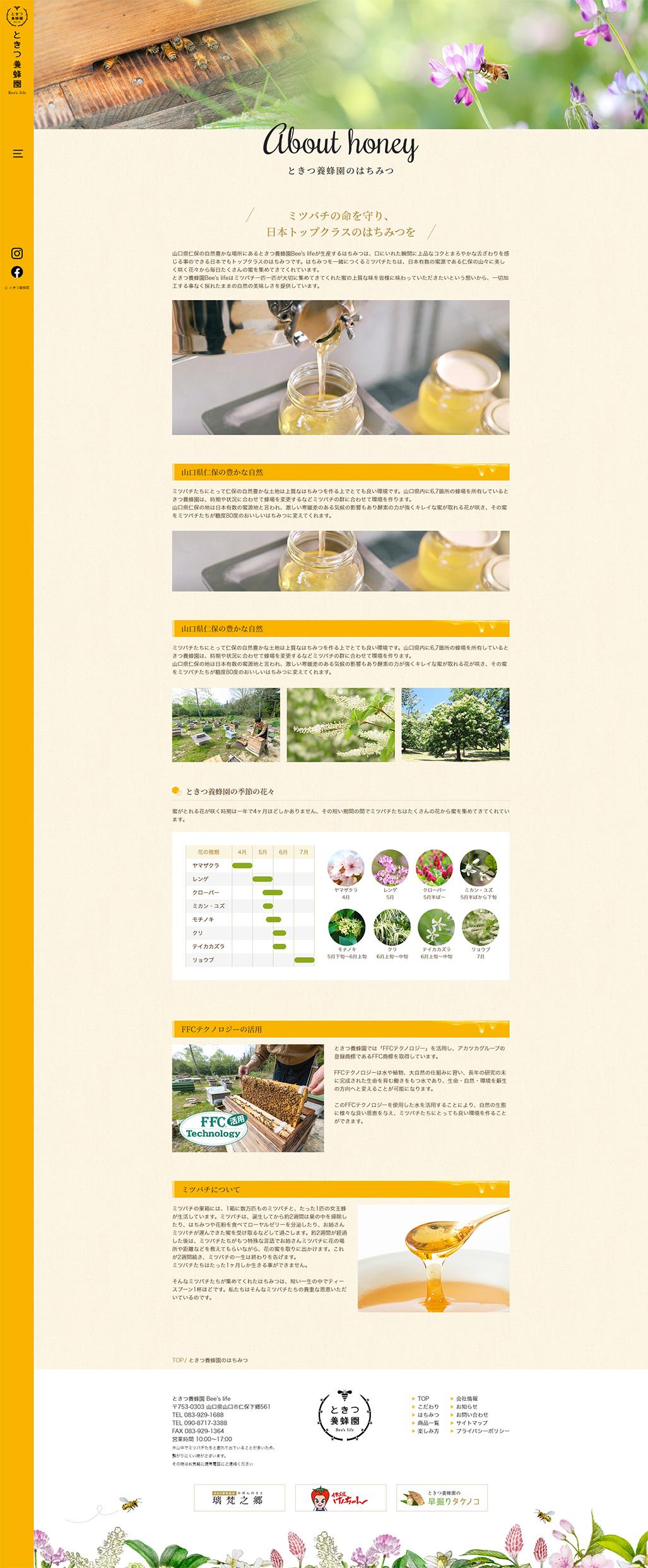 ときつ養蜂園 Bee's lifePC画像2