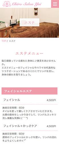 Chiro Salon YuiPC画像3
