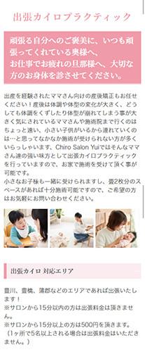 Chiro Salon YuiPC画像4