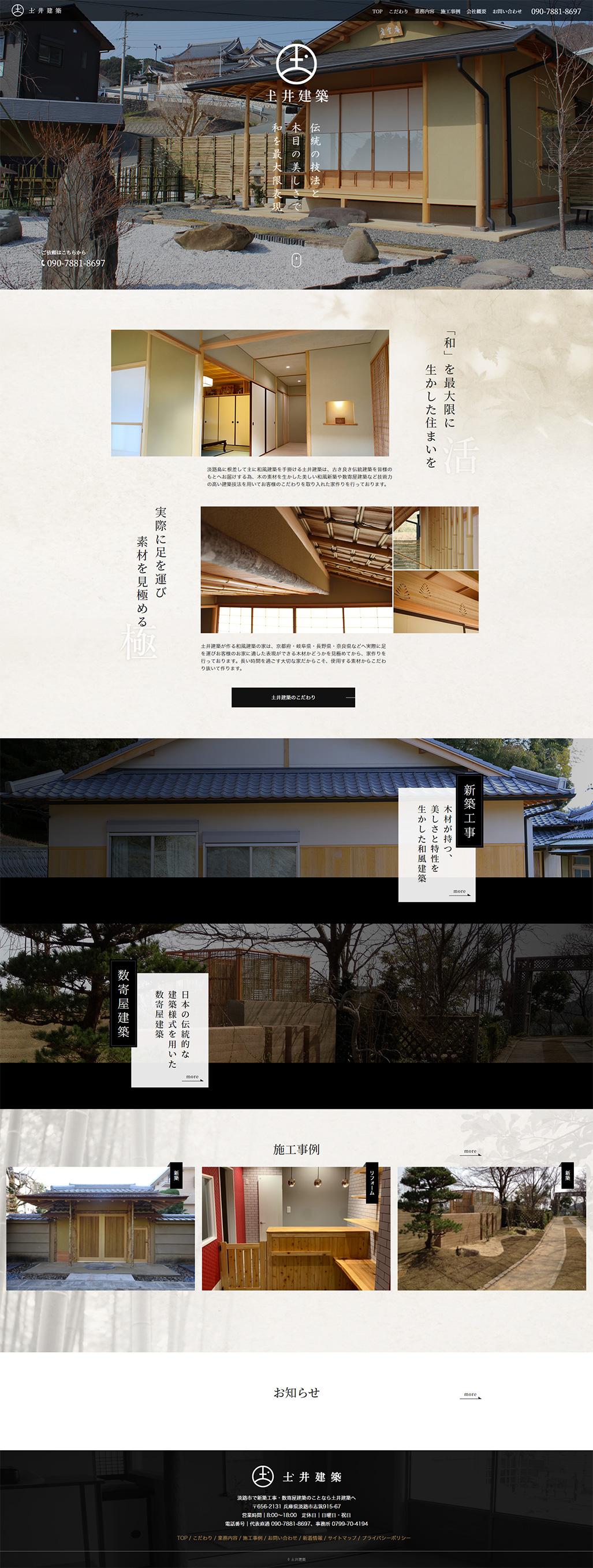 土井建築PCサイトTOP画像