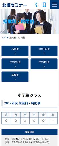 株式会社北摂セミナーPC画像3