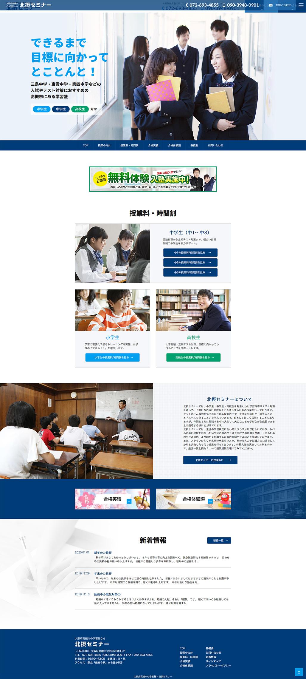 株式会社北摂セミナーPCサイトTOP画像