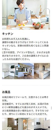 株式会社J.A.M建築企画PC画像4