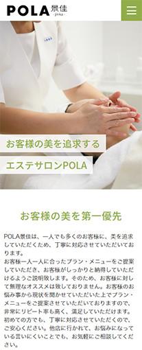 POLA 景佳 -jinka-PC画像1