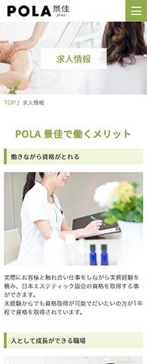 POLA 景佳 -jinka-PC画像3