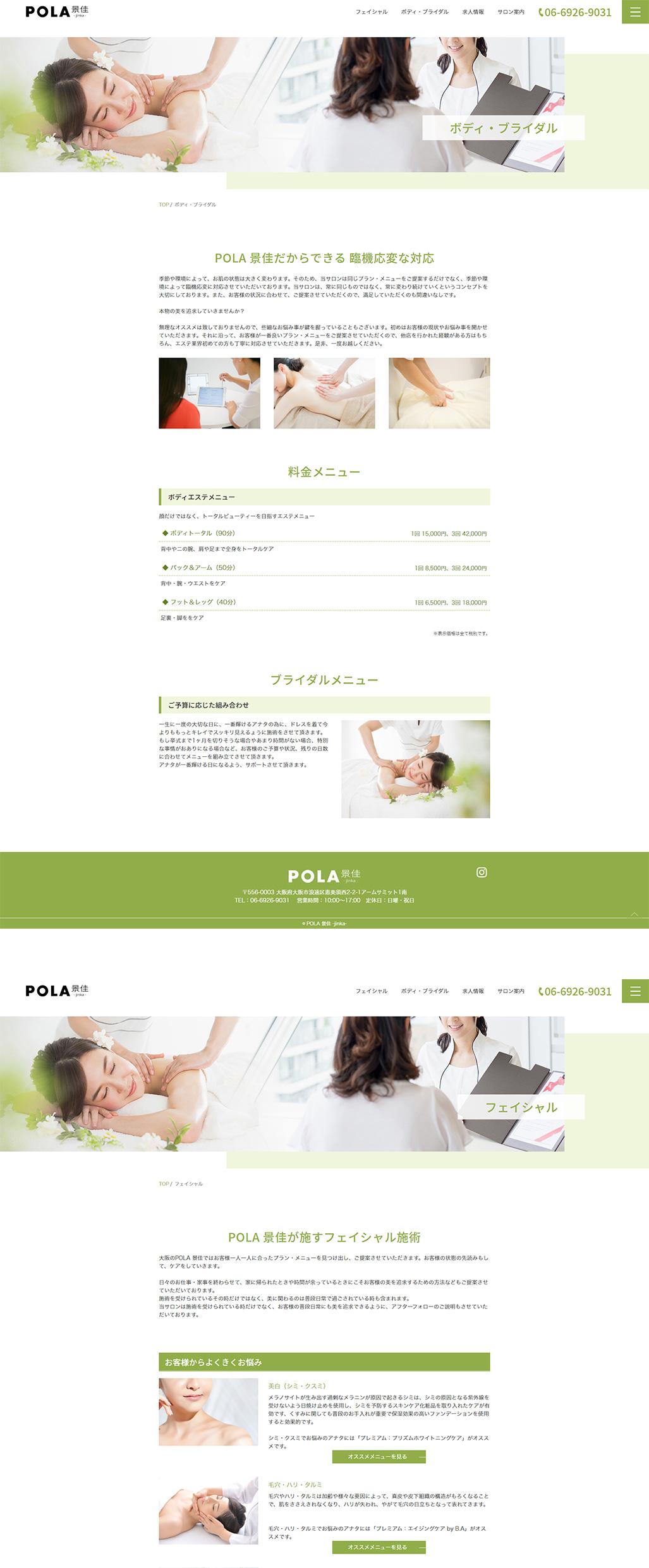 POLA 景佳 -jinka-PC画像2