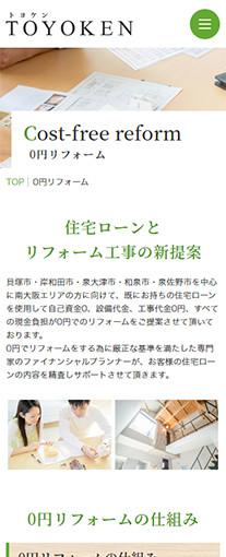 TOYOKEN(トヨケン)PC画像3