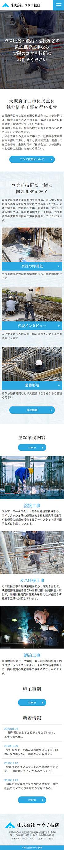 株式会社コウチ技研スマホTOP画像