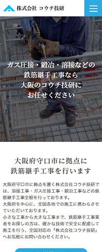 株式会社コウチ技研PC画像1