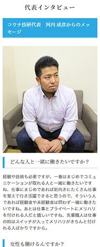 株式会社コウチ技研PC画像4