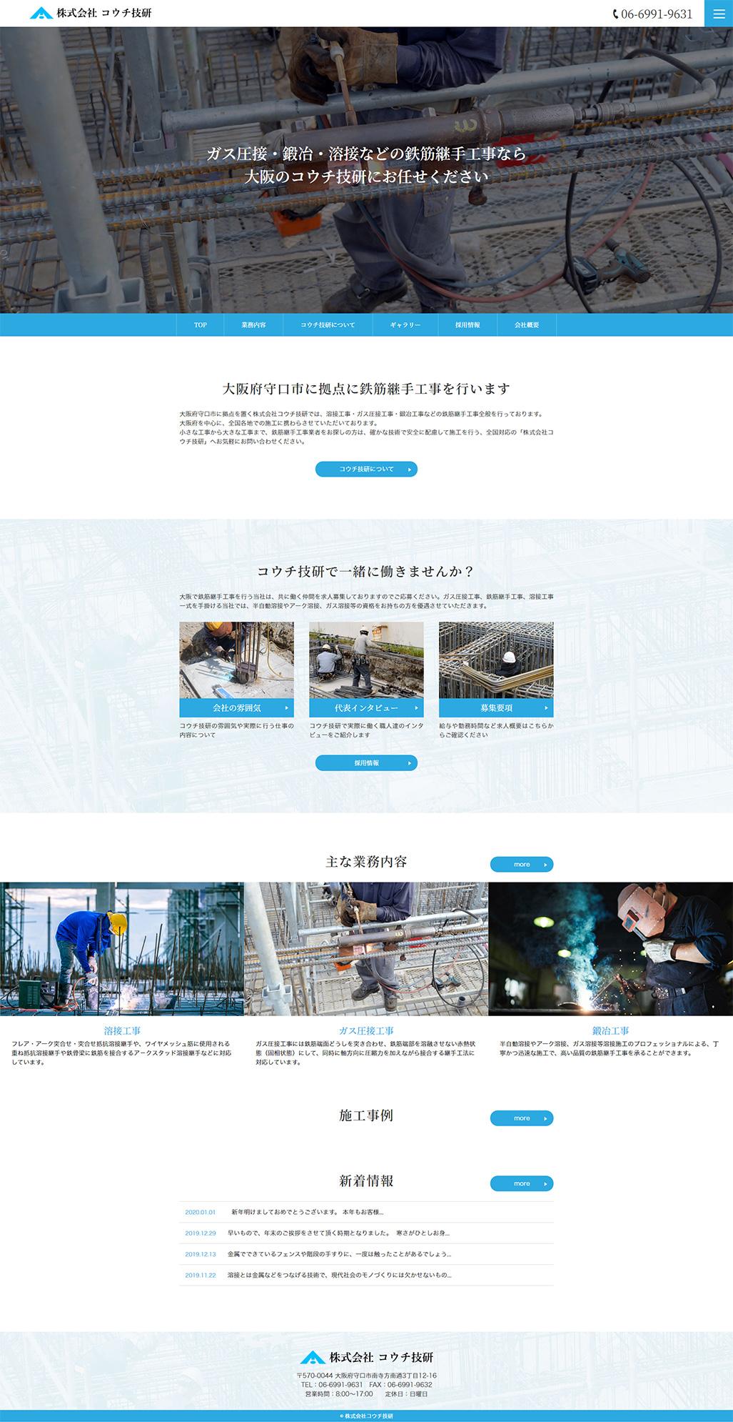 株式会社コウチ技研PCサイトTOP画像