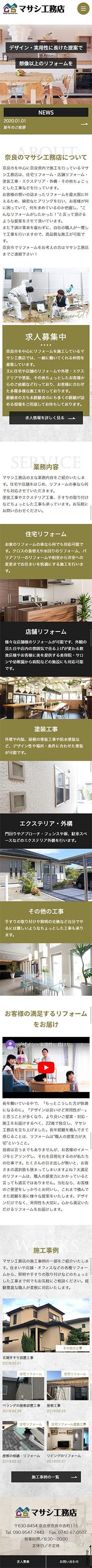 マサシ工務店スマホTOP画像