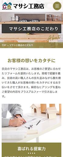 マサシ工務店PC画像3