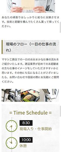 マサシ工務店PC画像4