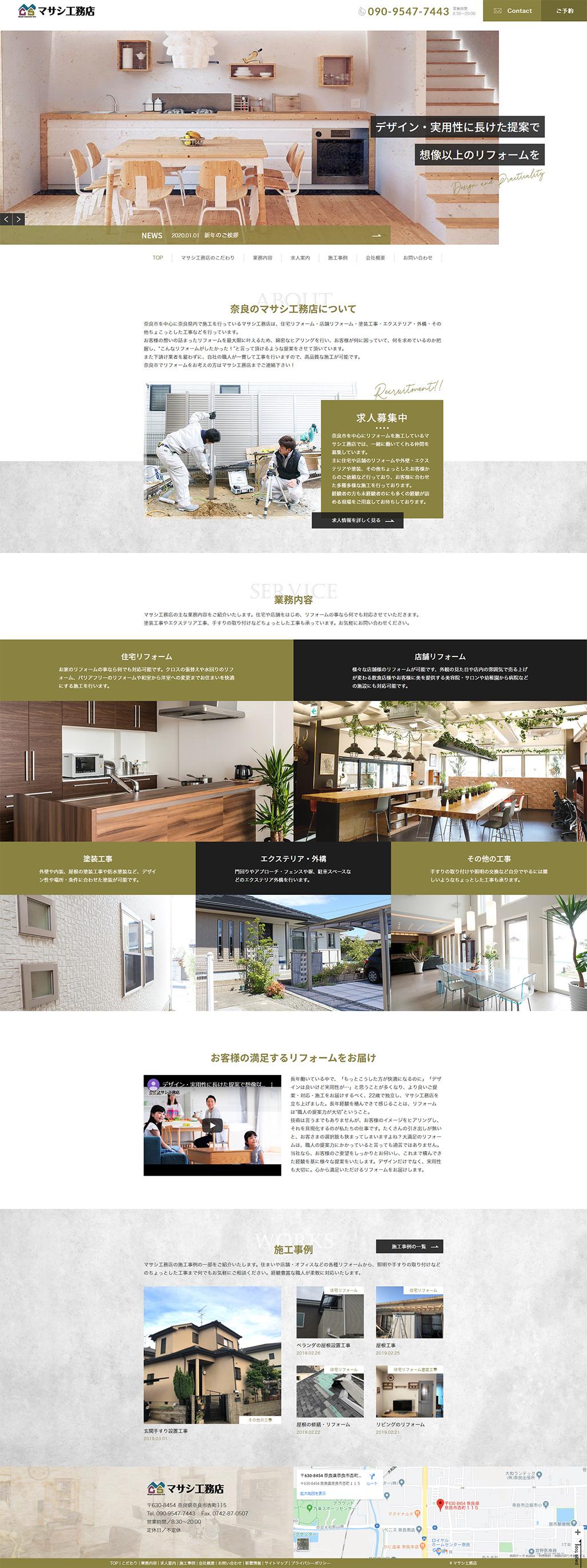 マサシ工務店PCサイトTOP画像