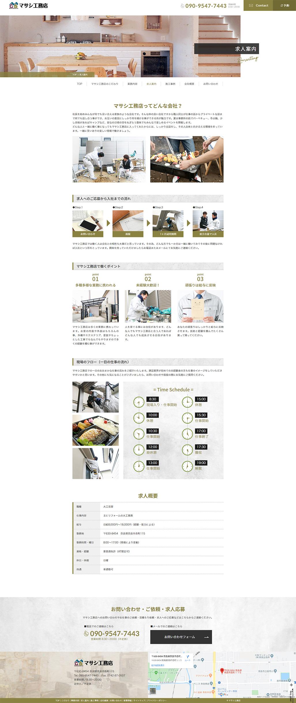 マサシ工務店PC画像2