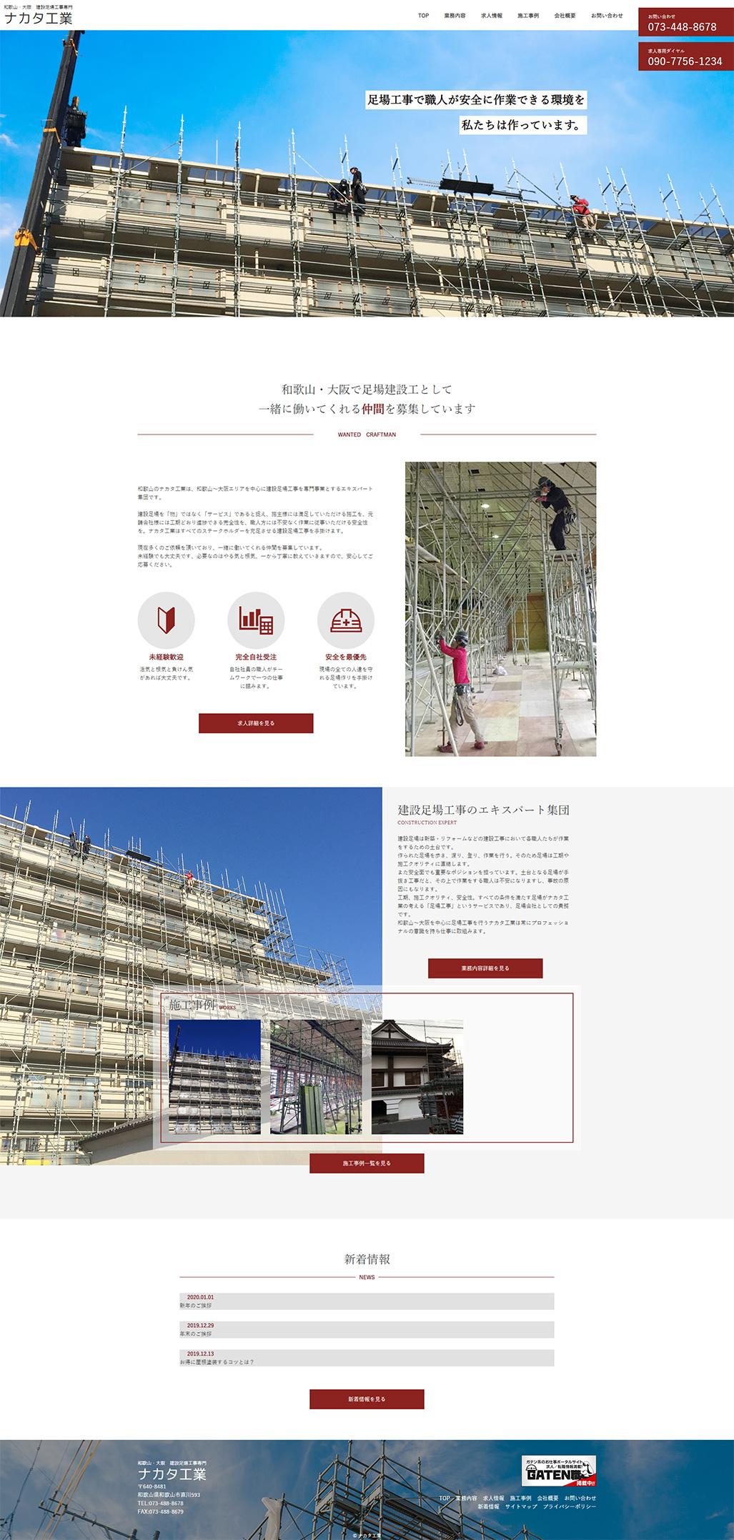 ナカタ工業PCサイトTOP画像
