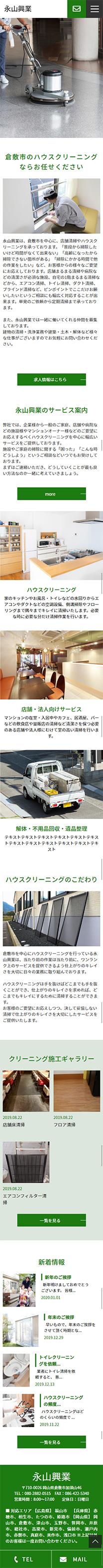 永山興業スマホTOP画像