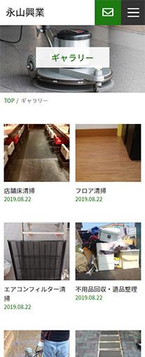 永山興業PC画像2