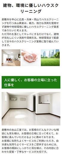 永山興業PC画像3