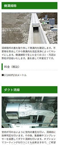 永山興業PC画像4