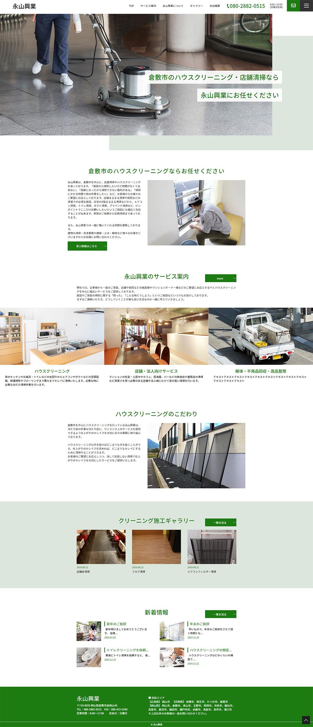 永山興業PCサイトTOP画像