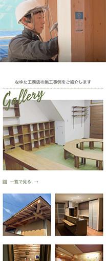 なゆた工務店PC画像2