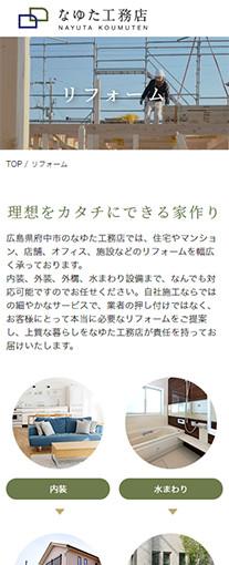 なゆた工務店PC画像3