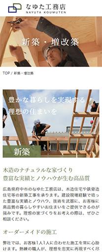 なゆた工務店PC画像4