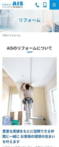 有限会社AIS(アイス)PC画像3