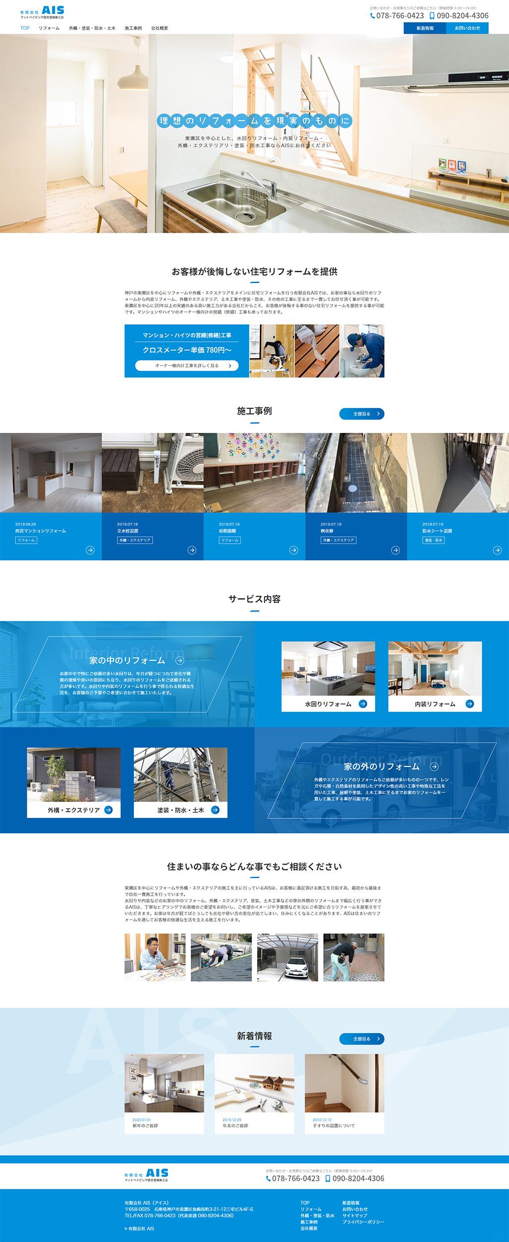 有限会社AIS(アイス)PCサイトTOP画像