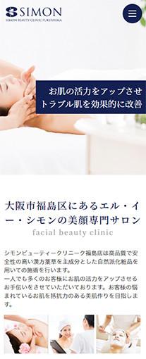 シモンビューティクリニーク福島店PC画像1