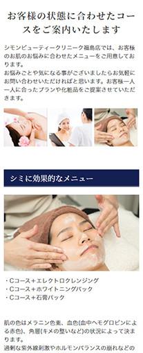 シモンビューティクリニーク福島店PC画像4