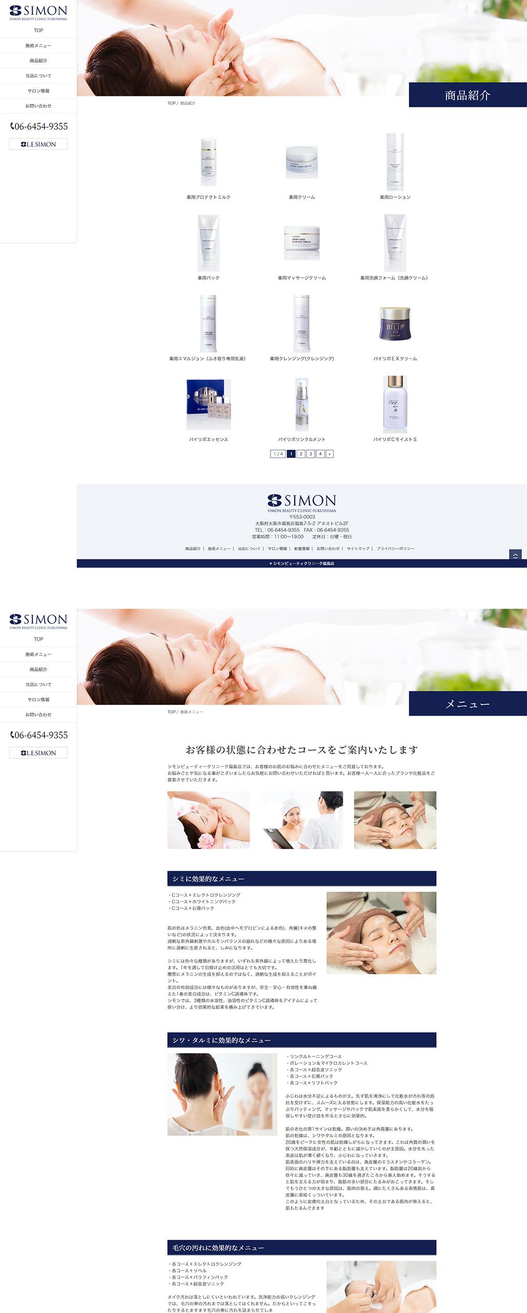 シモンビューティクリニーク福島店PC画像2