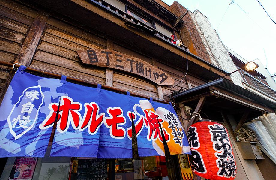 夕やけ横丁三丁目 田原駅前店