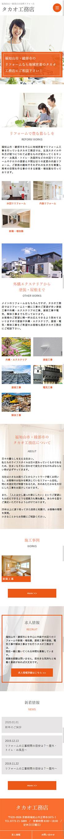タカオ工務店スマホTOP画像