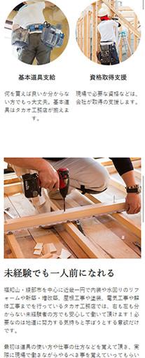 タカオ工務店PC画像4